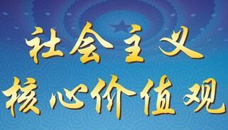 弘扬社会主义核心价值观(三)